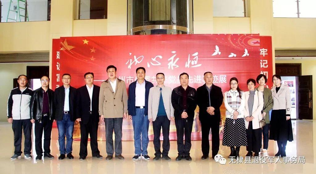 无棣县退役军人事务局成立一周年纪实
