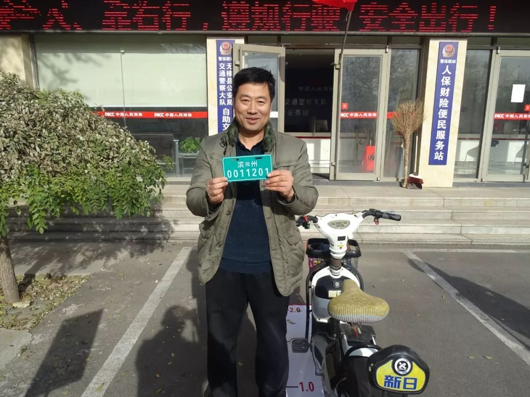 无棣第一个电动自行车号牌出炉!滨州0011201(附挂牌详细解读)