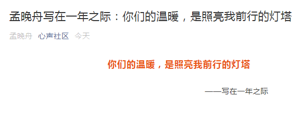 被拘押一周年,孟晚舟发公开信:不惧距离遥远,不畏前路泥泞