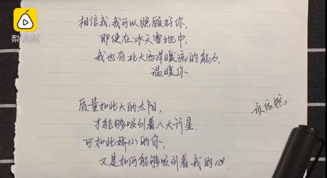 """90后中学地理老师丁晓涵 4天的时间内收到了700封 学生写的地理""""情书"""""""