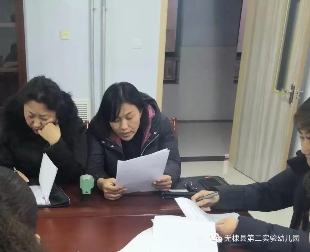 无棣县第二实验幼儿园教职工代表大会隆重开幕