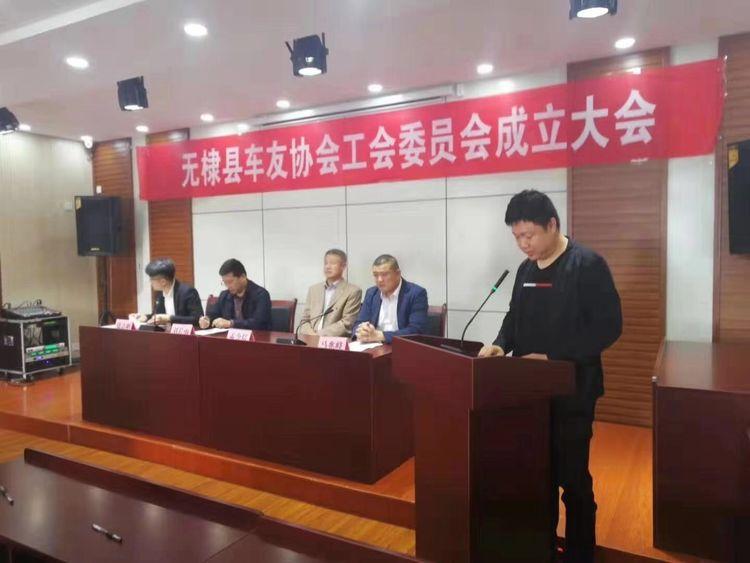 无棣县车友协会工会委员会成立
