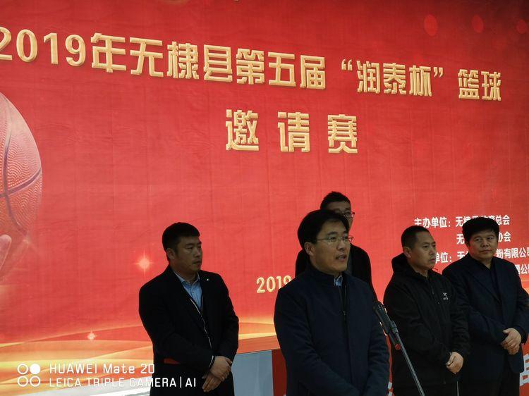 """庆祝新中国成立70周年无棣县第五届""""润泰杯""""篮球邀请赛今日胜利开幕!"""