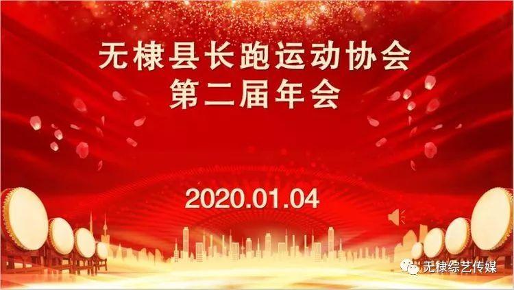 无棣长跑协会第二届年会圆满成功!
