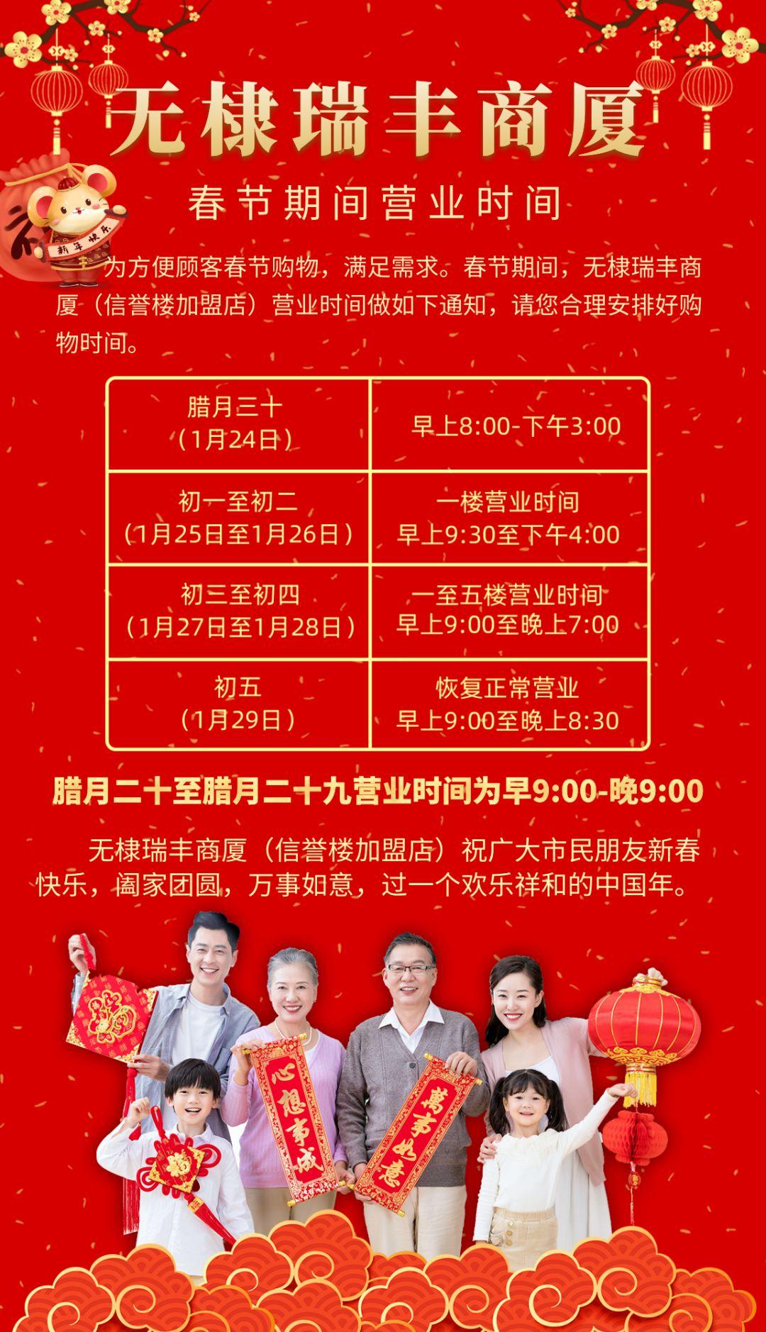 无棣瑞丰商厦(信誉楼加盟店)春节营业时间安排!