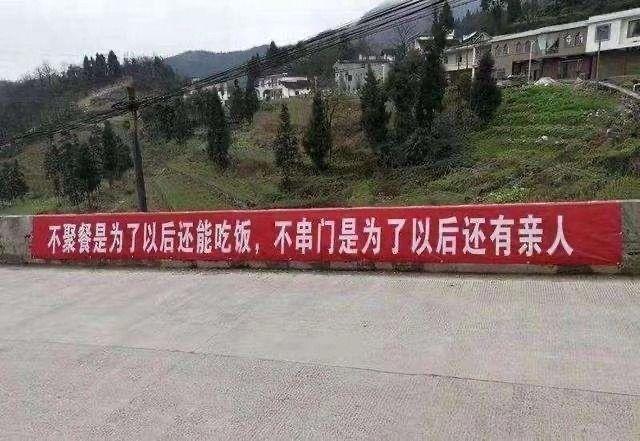 在一些地区,当地工作人员挂上了防疫宣传标语横幅,以接地气的形式呼吁居民们做好防疫工作