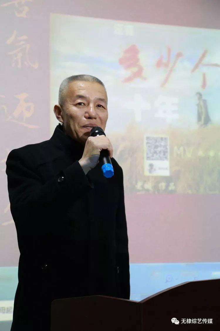 《还有多少个十年》MV发布会在无棣惠和堂完美收官!