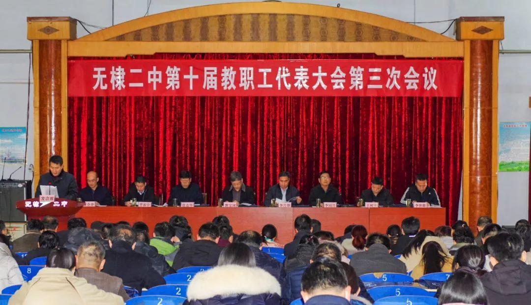 无棣二中召开第十届教职工代表大会第三次会议