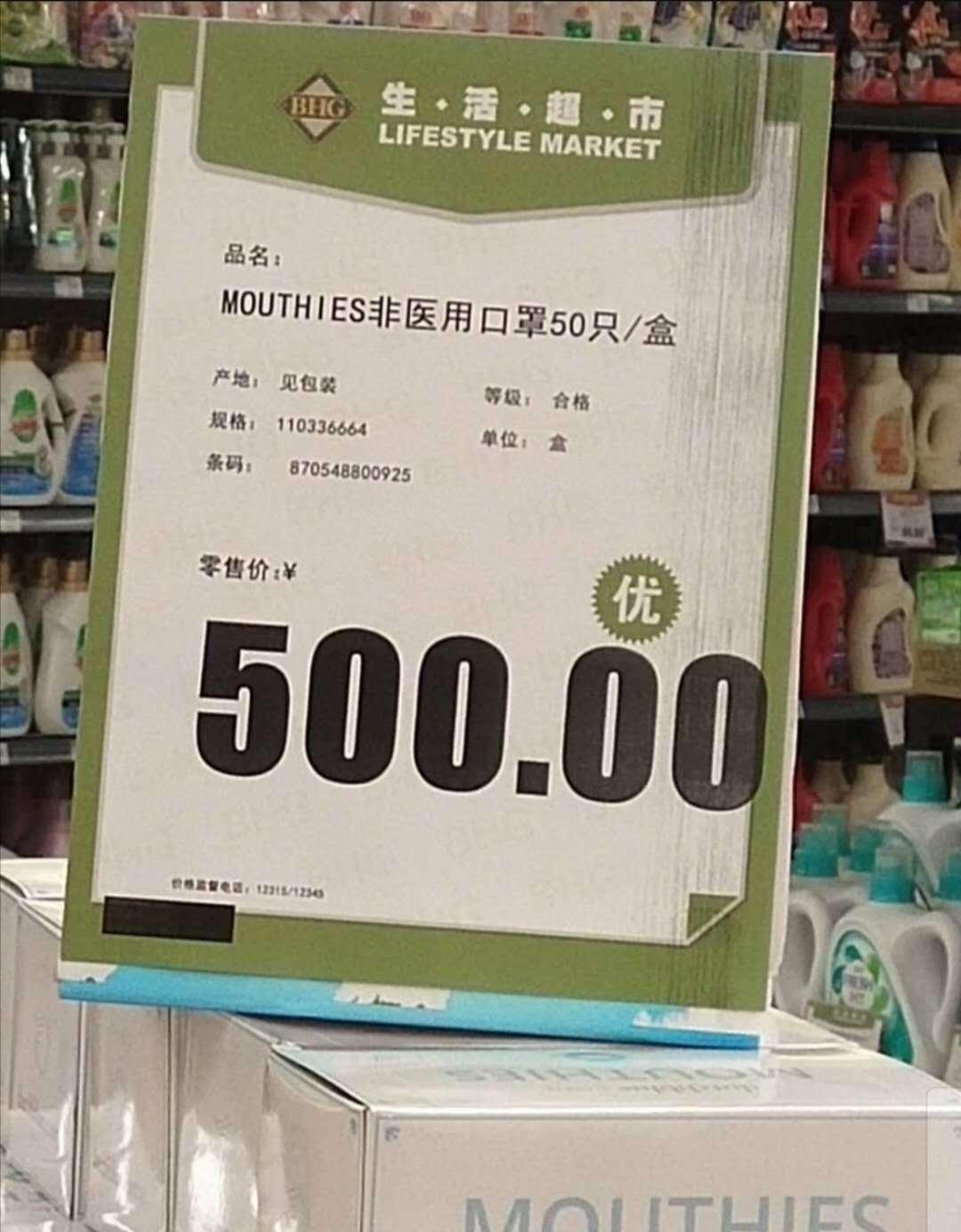 华联卖口罩一盒50个售价五百?商家:进价一个9.7元