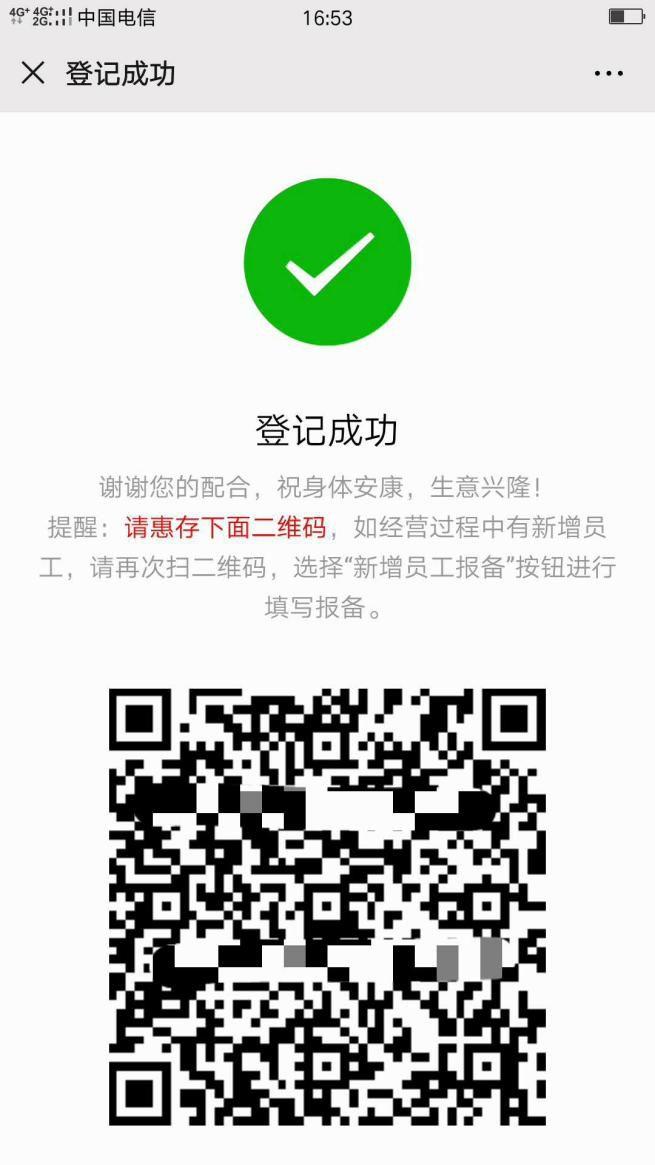 滨州经营户复工可网上申请!操作步骤看这!