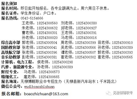 无棣县博翱职业中等专业学校2020年春季招生简章