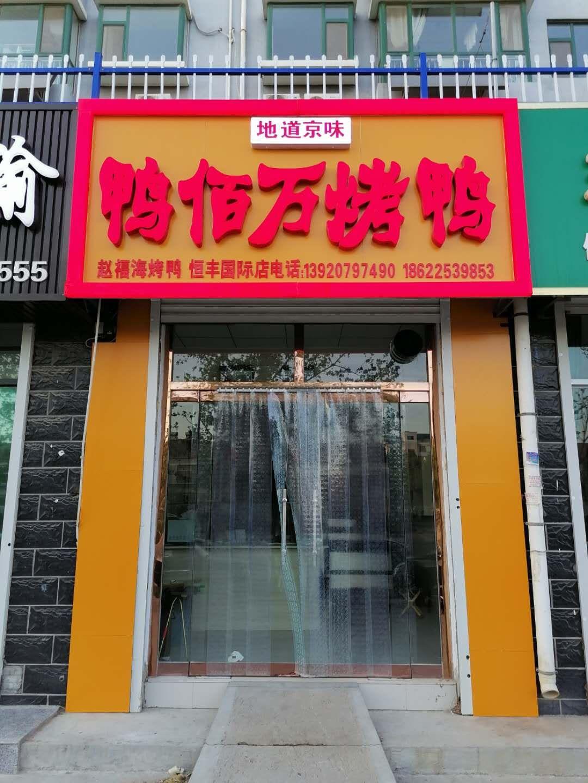 正宗北京烤鸭,无棣恒丰国际南门西侧(鸭佰万烤鸭店)