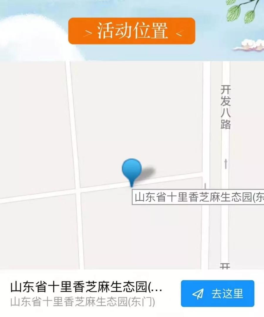 无棣县十里香芝麻生态园景色