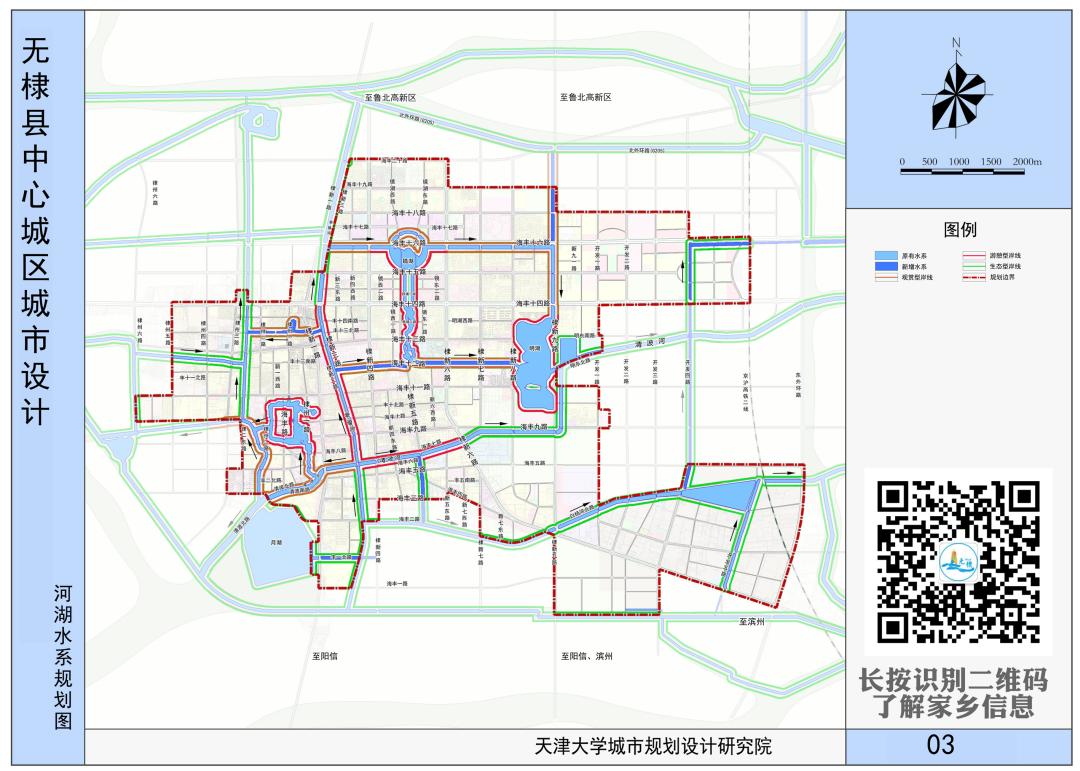 《无棣县中心城区城市设计》 批前公示