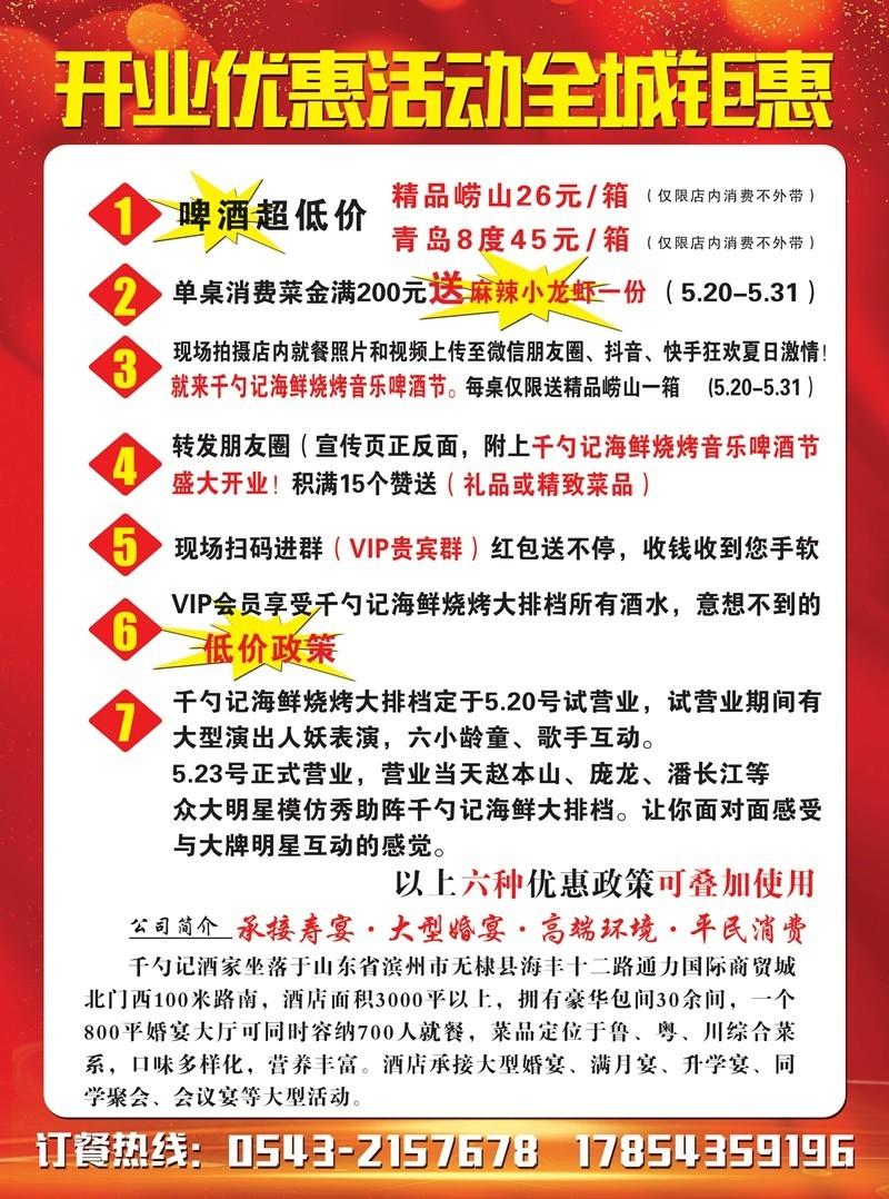 千勺记海鲜烧烤大排档5月20日盛大开业,全城钜惠