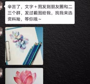 骗局:有想进画画群的吗?群里免费学习国画,写意花鸟画、山水、水墨、工笔白描