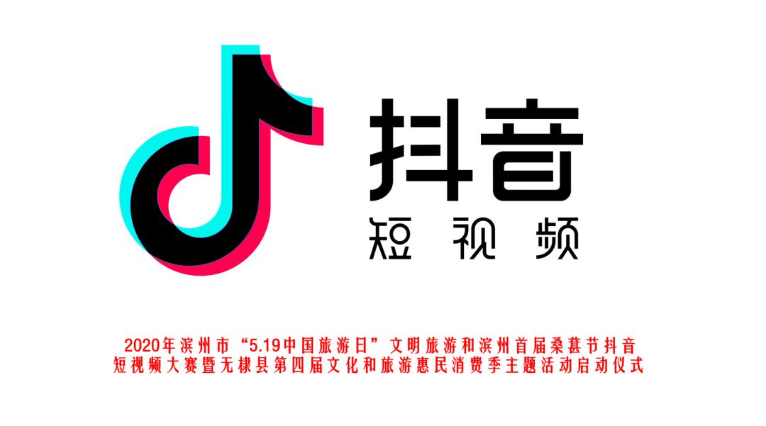 """滨州首届桑葚节抖音大赛19日开幕︱我要当网红 把""""强优富美""""新无棣一起""""抖""""出来"""