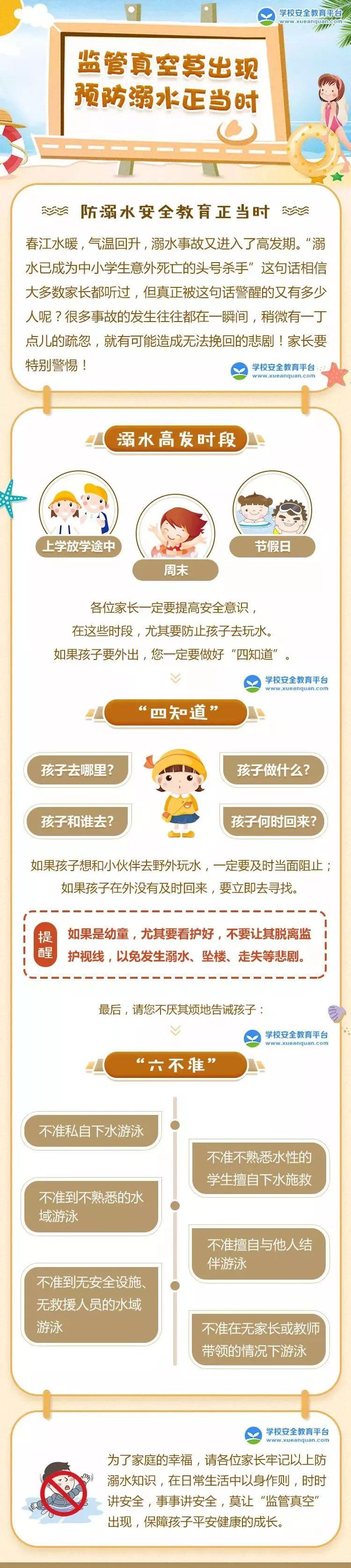 滨州义务教育暑假时间2019年7月6日至9月1日