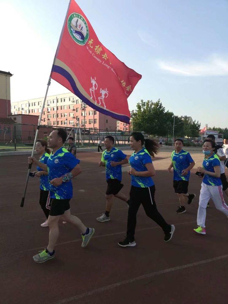 无棣长跑协会 庆七一健康跑