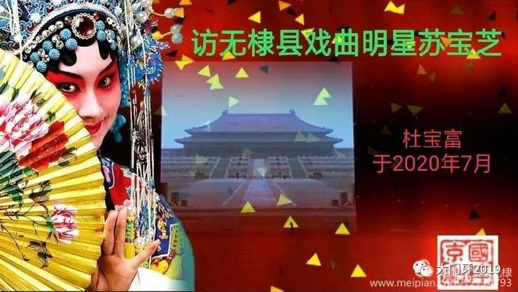 梨园艺海玫瑰香 ——访无棣县戏曲明星苏宝芝