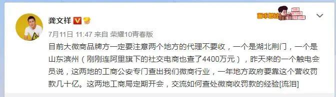 湖北荆门和山东滨州两地相关部门开始严查微商和社交电商,大力打击传销拉人头