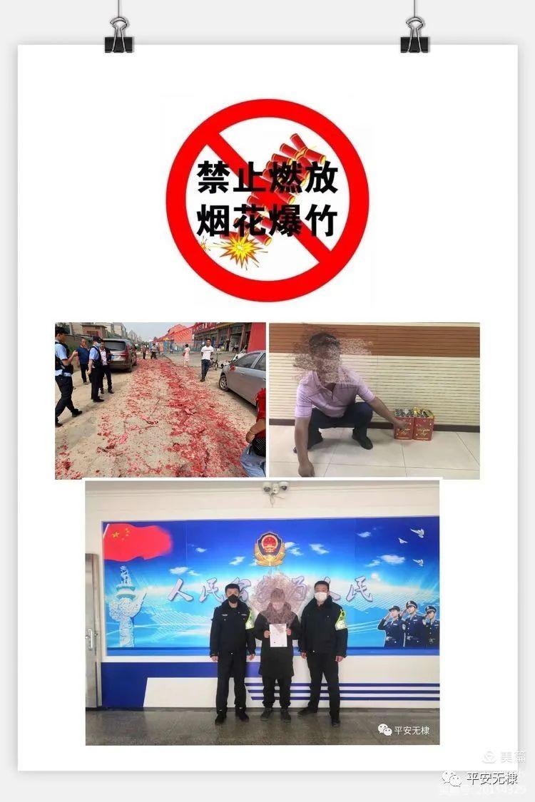 """无棣警方温馨提醒:""""财神节""""祈福是陋俗 城区燃放烟花爆竹要受罚"""