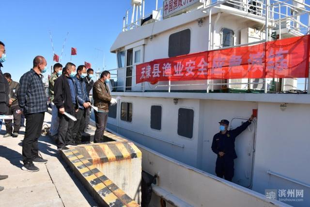 无棣县开展渔业船舶安全应急演练