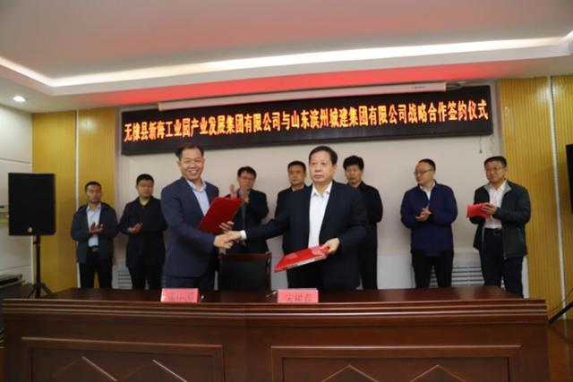 市城建集团与无棣县新海工业园产业发展集团有限公司签署战略合作协议