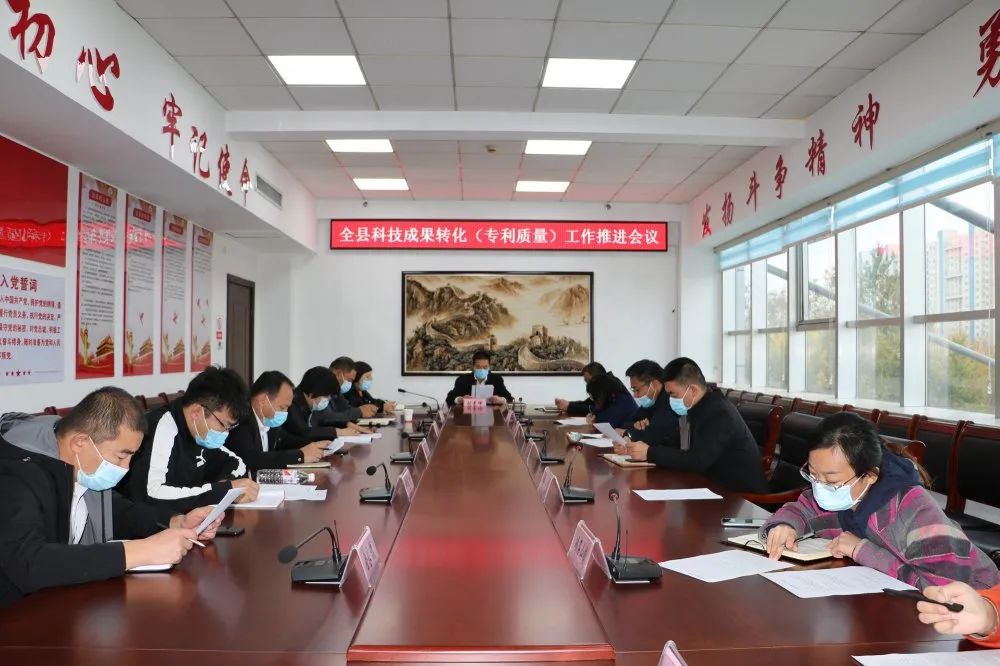 无棣县科技成果转化(专利质量)工作推进会议召开