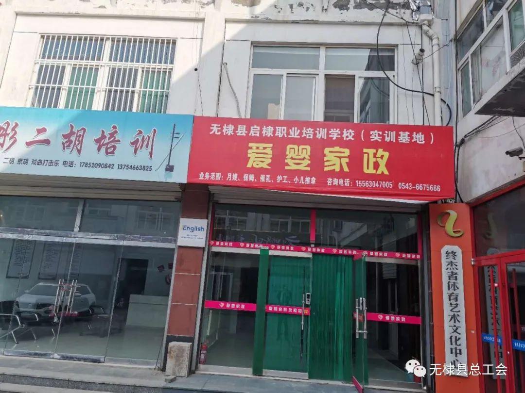 无棣县总工会开展维护农民工 合法权益知识讲座