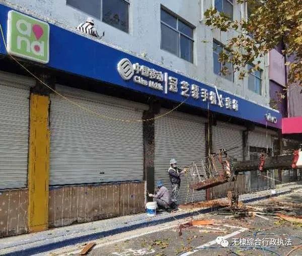 无棣县综合行政执法局打造宜居城市生活环境
