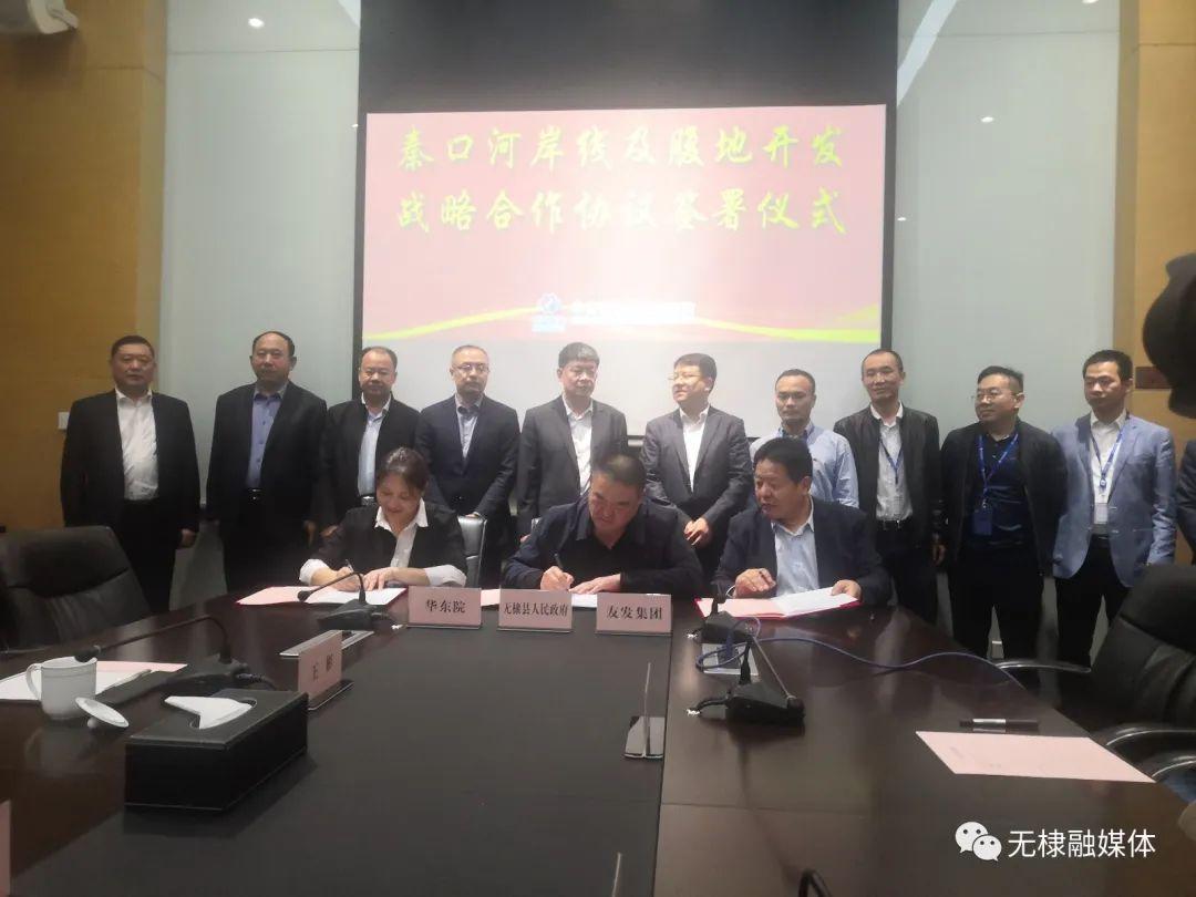 无棣县与中电建华东院签约