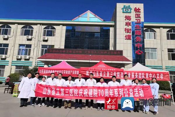 省立第三医院到无棣县海丰街道社区卫生服务中心开展义诊活动
