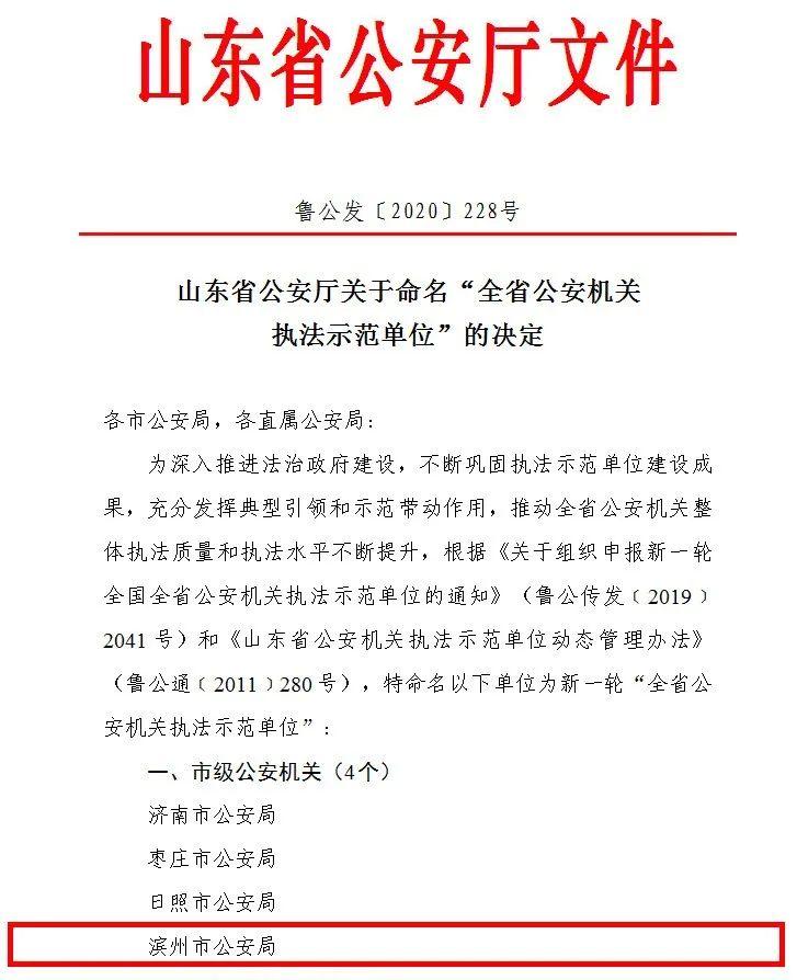 """榜上有名!滨州市公安局及滨城无棣等五个基层单位获评""""全省公安机关执法示范单位"""""""
