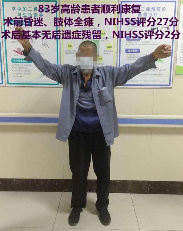 83岁老人急性颅内大动脉闭塞,在无棣县人民医院成功救治