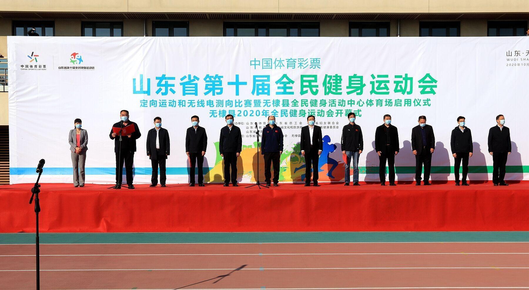 山东省第十届全民健身运动会定向运动和无线电测向比赛在无棣古城举办