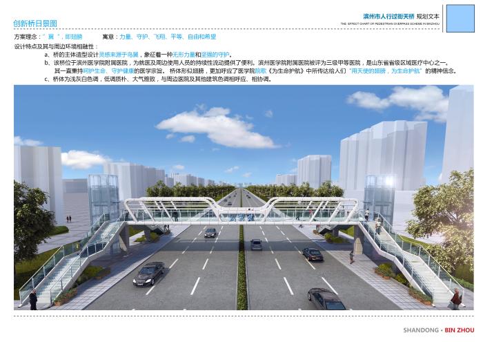 开工啦!滨州市城区三处过街天桥已进场施工