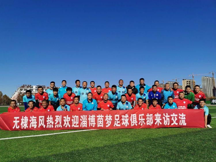 无棣海风VS淄博茵梦足球友谊赛!