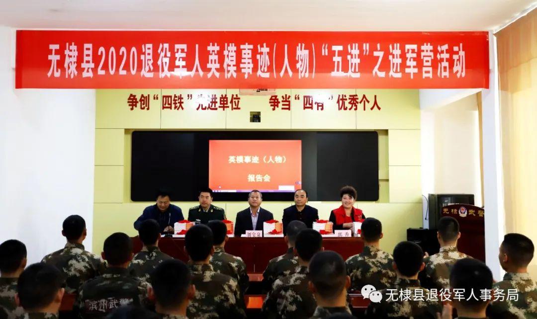 """11月11日,县退役军人事务局举办2020年退役军人英模事迹(人物)""""五进""""之进军营活动"""