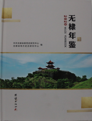 《无棣年鉴(2020)》出版发行