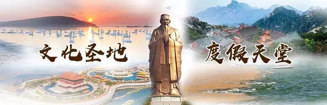 山东文化旅游商品斩获2020中国旅游商品大赛2项金奖 金奖总数并列第一