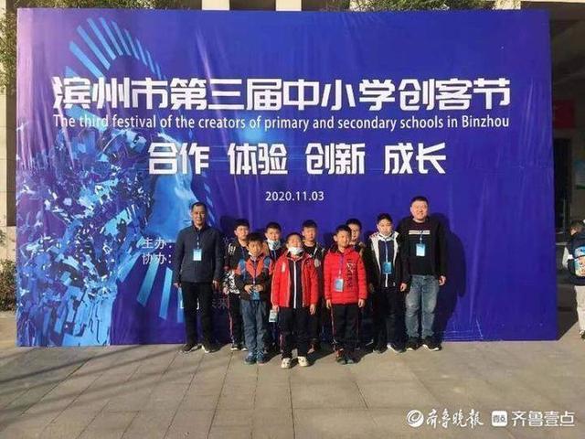 无棣县第三实验小学滨州市第三届中小学创客节创佳绩