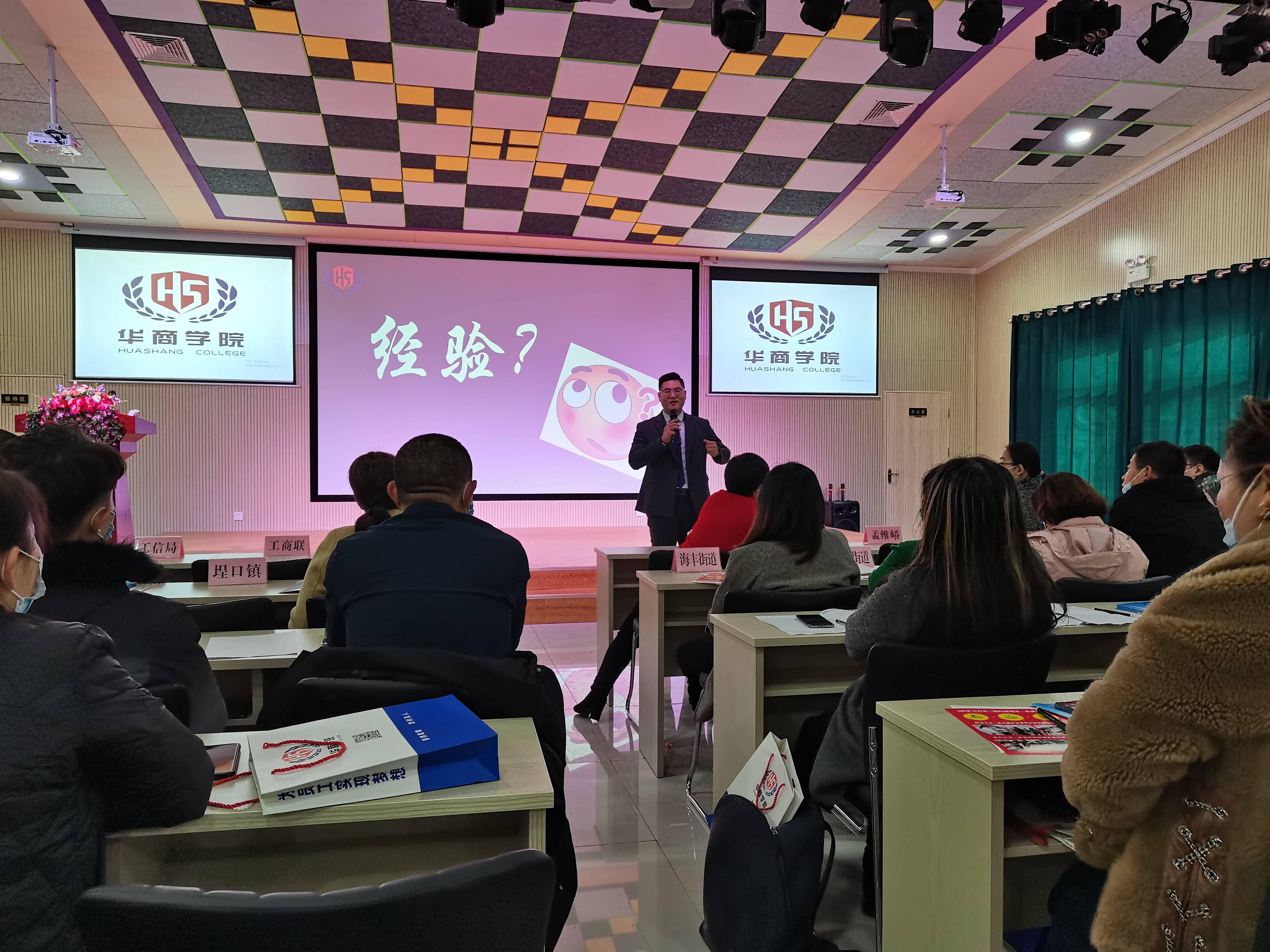 无棣县民营企业商业模式创新线上直播带货技能培训班开班