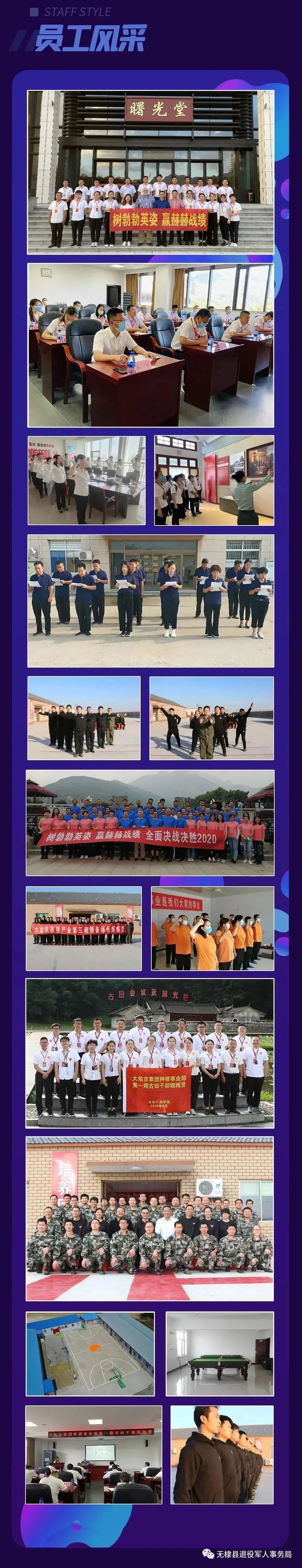 招聘 | 大北农荣昌育种公司退役军人专场
