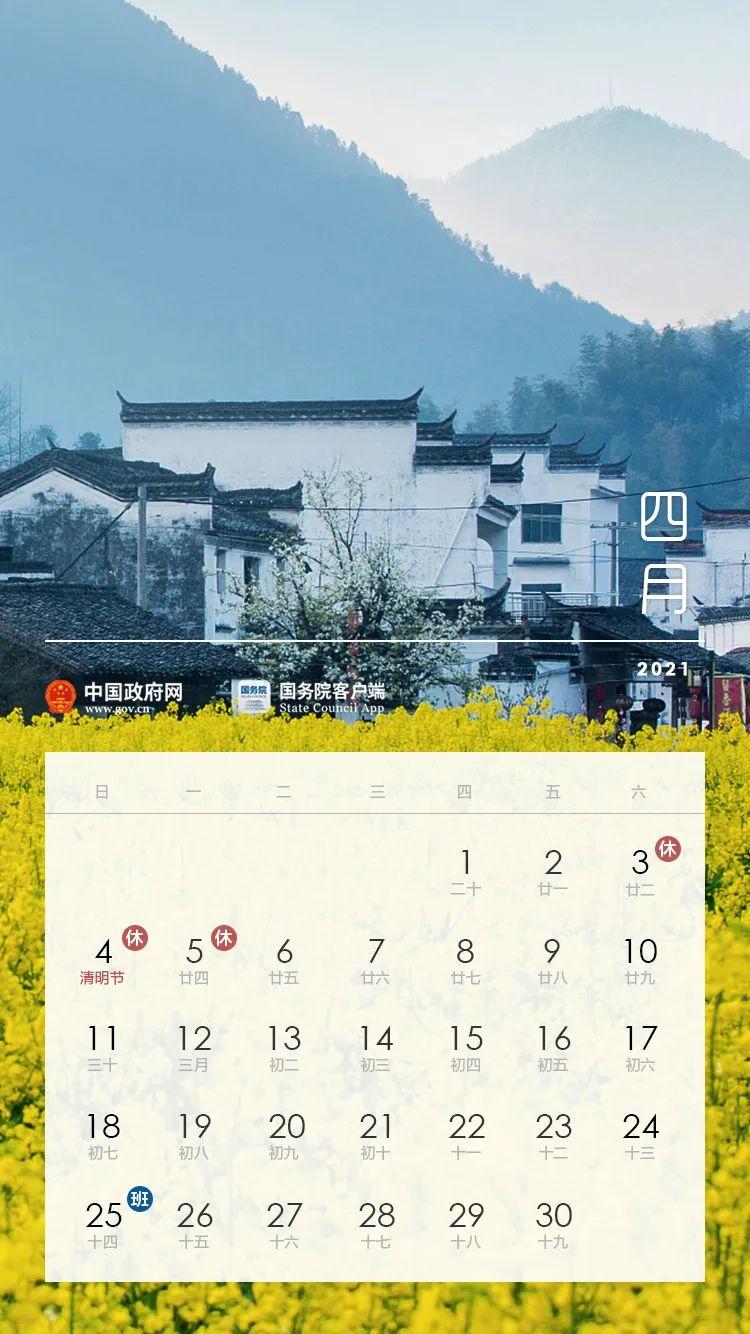 放假通知!春节期间会采取怎样的防疫措施?