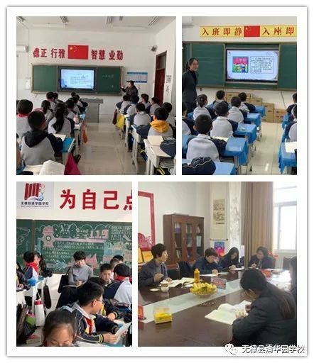 无棣县清华园学校【工作总结】第十三周工作掠影