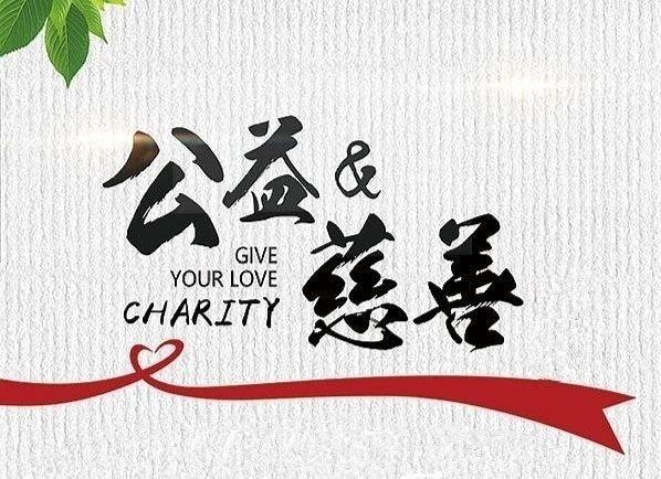 德正社工让慈善之光温暖社会弱势群体
