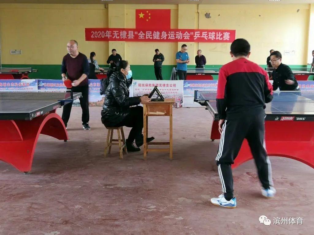 无棣县2020年全民健身运动会多项赛事压茬进行