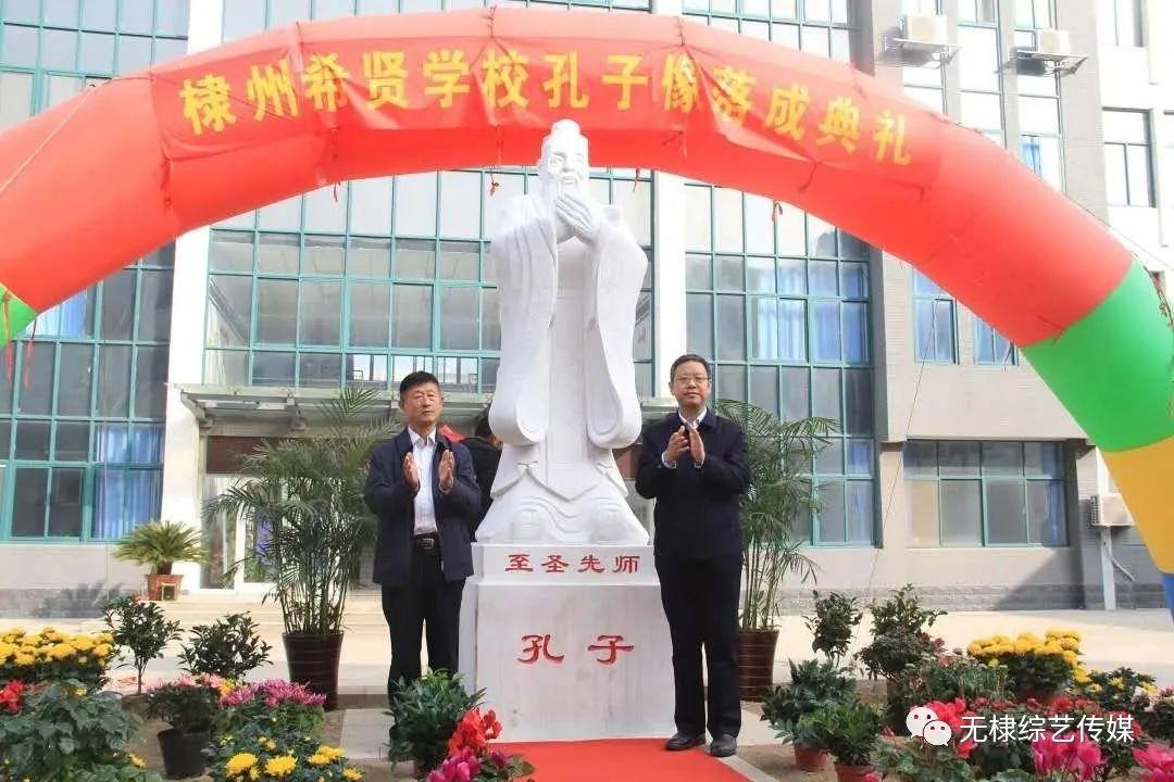 孔子汉白玉石像落成典礼在棣州希贤学校思齐广场举行
