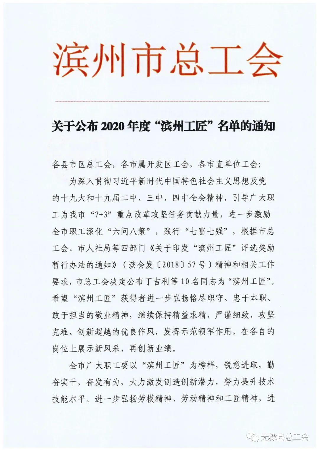 """关于转发《关于命名2020年滨州市""""工人先锋号""""的决定》《关于公布2020年""""滨州工匠""""名单的通知》的通知"""
